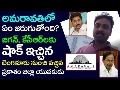 Prakasam District youth Shock To KCR Jagan On Amaravathi