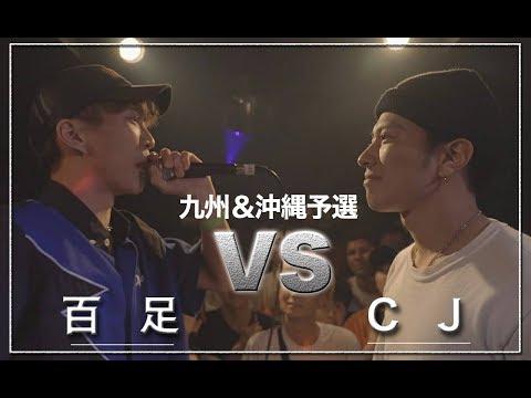百足 vs CJ/戦極MCBATTLE 第20章 九州&沖縄予選 (2019.5.19)