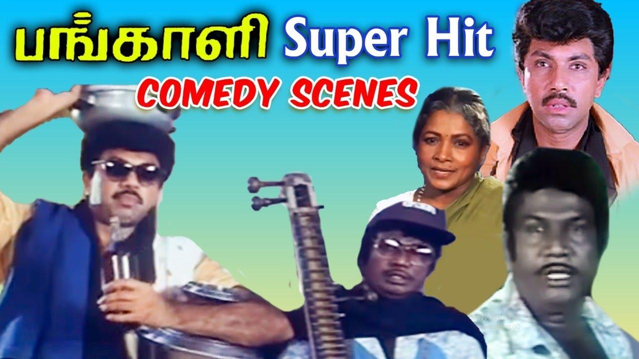 Download பங்காளி Movie Comedy Scenes | Pangali | Sathyaraj, Goundamani | Goundamani Sathyaraj Comedy Scenes