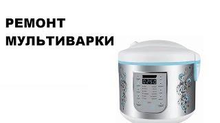 МУЛЬТИВАРКА. Ремонт Мультиварки.(, 2015-02-12T12:09:20.000Z)
