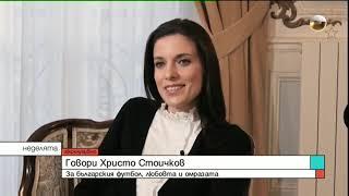 Говори Христо Стоичков - За българския футбол, любовта и омразата!