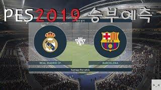 프리메라리가 레알마드리드 vs 바르셀로나 매치 경기 예측 하이라이트 영상