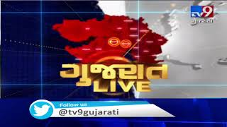 TV9 Headlines @ 7 PM: 8/9/2019  TV9GujaratiNews