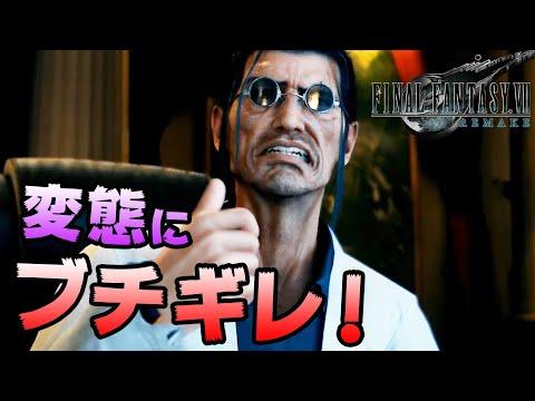 【FF7R】ぶちギレ!宝条を〇〇したい!怒りマックスで神羅ビルを駆け抜ける【ファイナルファンタジー 7リメイク実況 #19】