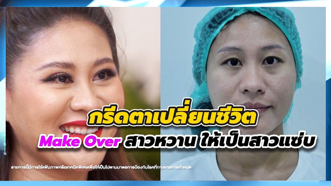 กรีดตาเปลี่ยนชีวิต Make Over สาวหวาน ให้เป็นสาวแซ่บ