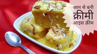 Mango Ice Cream Recipe In Hindi | Indian Food Made Easy