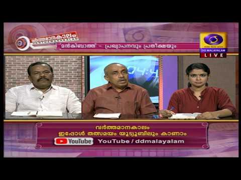 വർത്തമാനകാലം| മൻ കി ബാത് -പ്രഖ്യാപനവും പ്രതീക്ഷയും|Varthamaanakalam  28/10/2019