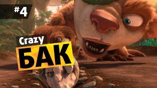 Ледниковый период 3: Эра динозавров #4 Сумасшедший Бак