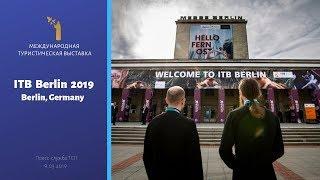 ITB Berlin 2019. Туристическая выставка в Берлине / International Tourism Fair, Berlin