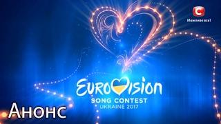Евровидение 2017  Национальный отбор  Смотрите 4 февраля