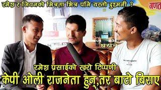 केपी ओली राजनेता हुन् तर बाटो बिराए  Ramesh prashai .ओलीका लागी हैन् भोलीका हो बिरोध ।