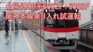 【阪神電車】山陽6000系 6002F+6003F 阪神線内試運転 おまけ付き