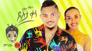 Etiyopya Müziği: Ethio Man Ethio Man (Happy Day) - New Ethiopian Music 2021 (Resmi Video)