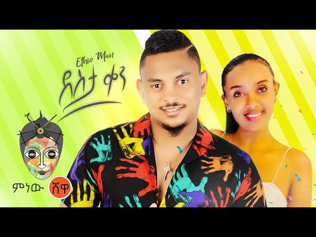 Ethiopian Music : Ethio Man ኢትዮ ማን (ደስታ ቀን) - New Ethiopian Music 2021(Official Video)