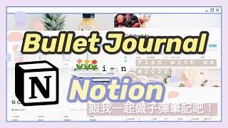 超實用! Notion子彈筆記術   Create a Bullet Journal in Notion   StepbyStep