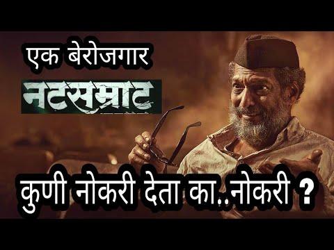 Natasamrat: Job Parody | Kuni Nokri Deta ka |  MVF | Natasamrat Dialogue |