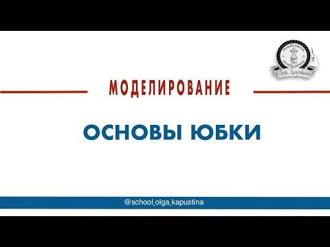 Моделирование основы юбки.