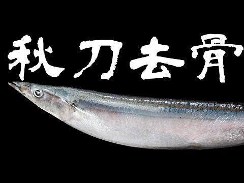 南海豐【秋刀魚簡易去刺教學】
