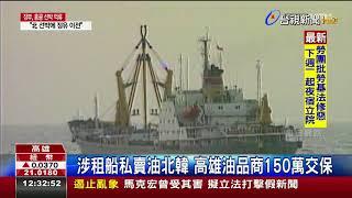涉租船私賣油北韓高雄油品商150萬交保