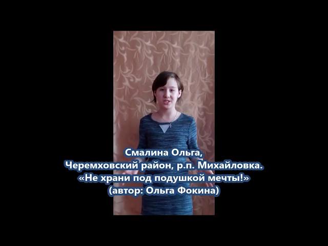 Изображение предпросмотра прочтения – ОльгаСмалина читает произведение «Не храни под подушкой мечты!» О.В.Фокиной
