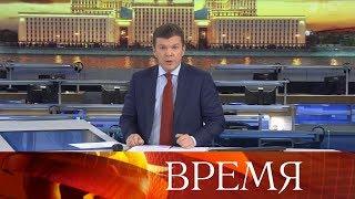 """Выпуск программы """"Время"""" в 21:00 от 24.12.2019"""
