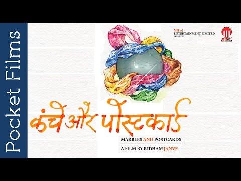 Kanche Aur Postcards – Touching Short Film (Childhood Memories)
