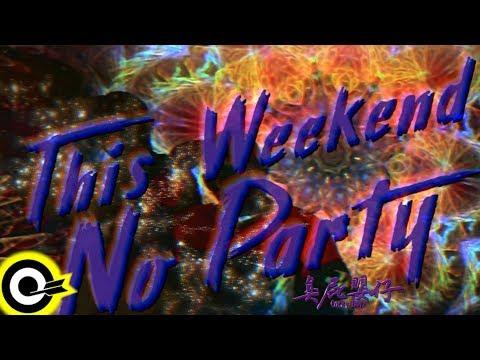 臭屁嬰仔 Cocky Boyz【This Weekend No Party 週末沒有派對】Official Music Video