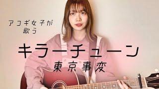 キラーチューン/東京事変(cover by 近藤真由)