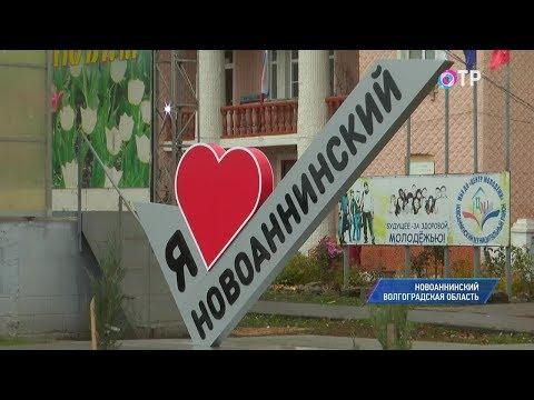Малые города России: Новоаннинский – настоящий казачий край