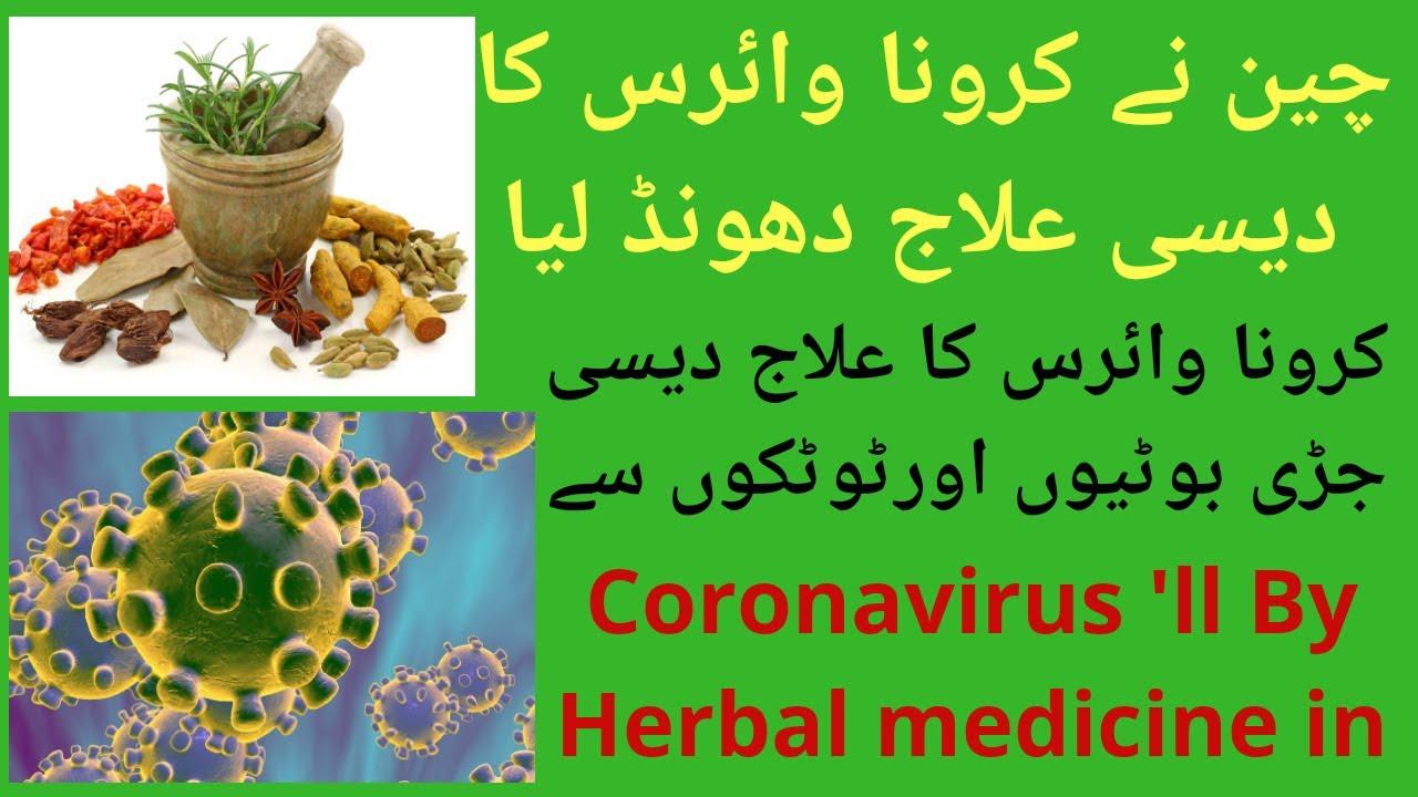 treatment of coronavirus,treatment of coronavirus by herbal medicine in china, coronavirus vaccine. #Herbalmedicine