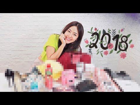 รวมของชอบในปี 2018 Favourie of the year | Archita Station - วันที่ 30 Dec 2018