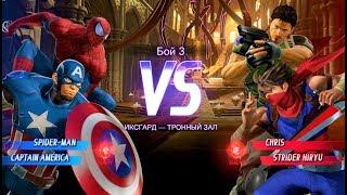 Marvel VS Capcom Infinite 2017 Captain America & Spider Man vs Chris & Strider Hiryu SuperHeroes #6