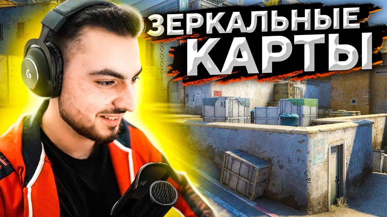 CS:GO НАОБОРОТ С ЗЕРКАЛЬНЫМИ КАРТАМИ feat. Dosia