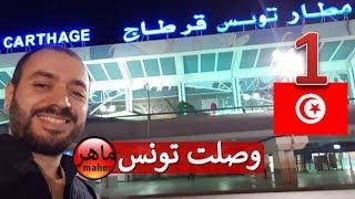 وصلت تونس بعد تسع ساعات