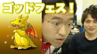 パズドラ【ゴッドフェス】コスケが一回勝負!!! thumbnail