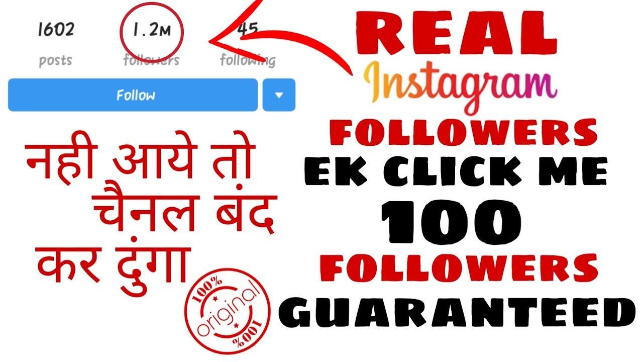 Instagram Followers Upgrade - Norlako 6655 la