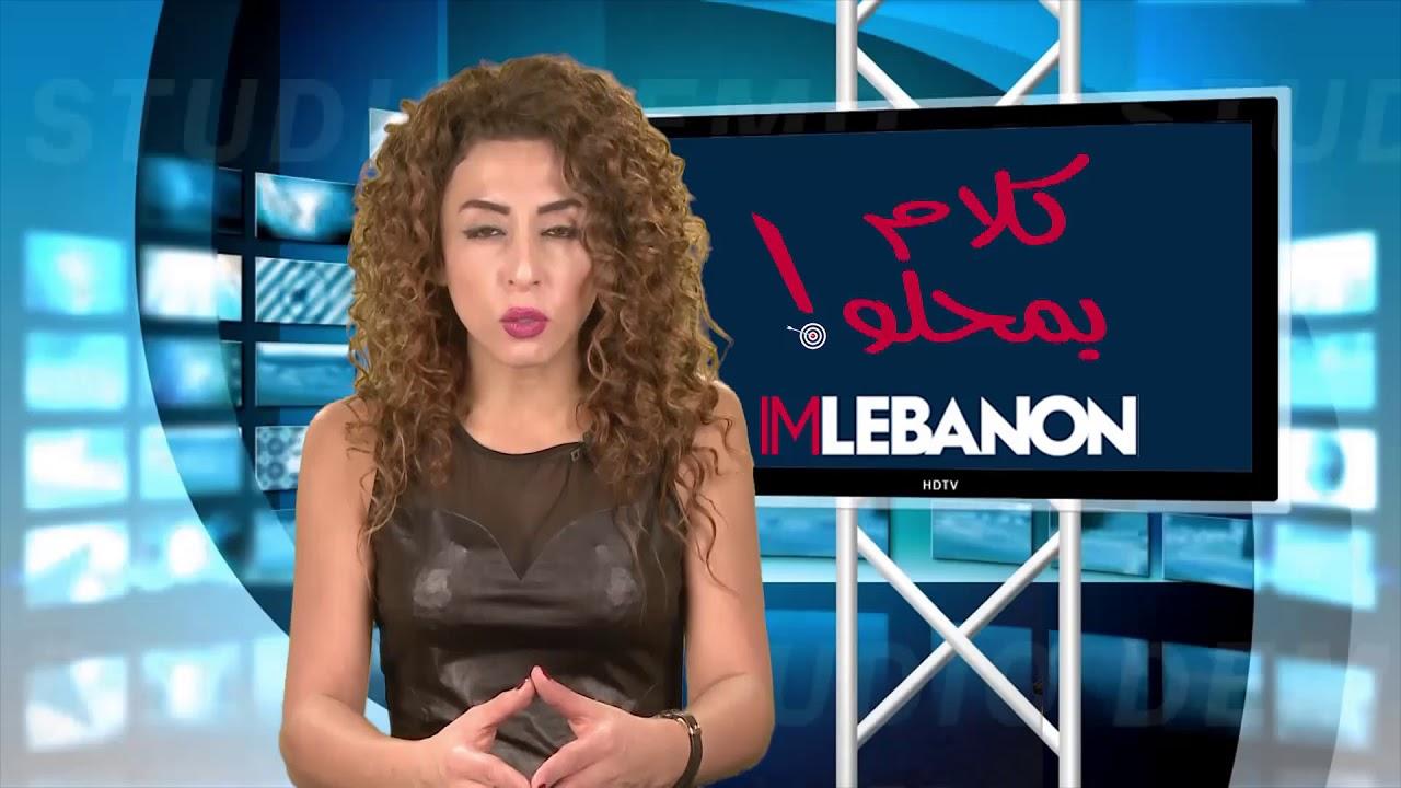 Kalem Bi Mhalo - Episode 595 - ليه وزير الخارجية ما زار السعودية؟!