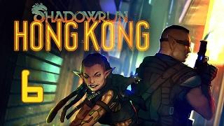 Прохождение Shadowrun: Hong Kong #6 - Хеой и его обитатели