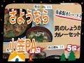 さようなら東名高速小笠PAのカレー食べ放題!