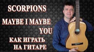 Как играть на гитаре: SCORPIONS – MAYBE I MAYBE YOU | Подробный разбор, видеоурок