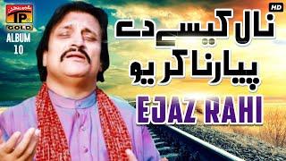 Naal Kise De Pyaar Na Karyo - Ejaz Rahi - Saraiki Song - Best Saraiki Songs