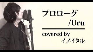 【男が歌う】プロローグ/Uru ドラマ「中学聖日記」主題歌 by イノイタル(ITARU INO)歌詞付きフル