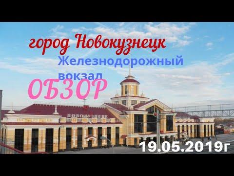 #Новокузнецк,обзор #Железнодорожного вокзала, #Автовокзала