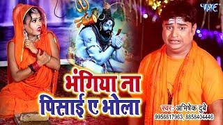 #Abhishek Dubey का सबसे हिट काँवर गीत 2019 - Bhangiya Na Pisai Ae Bhola - Bhojpuri Kanwar Geet