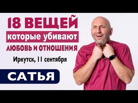 Сатья •  18 вещей, которые убивают любовь и отношения. Иркутск, 11 сентября