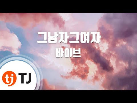 The Man, The Woman 그남자그여자_Vibe 바이브(Feat.장혜진)_TJ노래방 (Karaoke/lyrics/romanization/KOREAN)