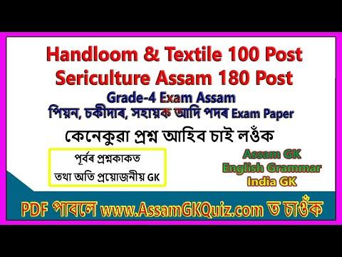handloom-&-sericulture-assam-previous-paper-discussion,-assam-exam