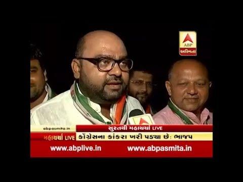 Mahacharcha Live  Surat District Debate - ABP Asmita (07-10-2017)