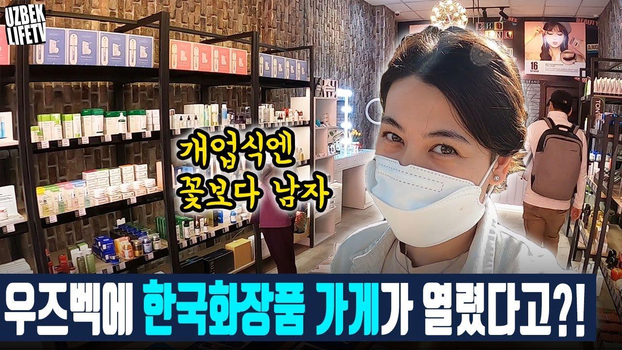 우즈벡에 한국 화장품 가게가 열렸다고?! (우즈베키스탄 국제커플)
