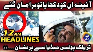Traffic Police vs Media - News Headlines | 12:00 AM | 2 Oct 2018 | Lahore Rang